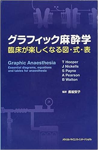 Book's Cover of グラフィック麻酔学 臨床が楽しくなる図・式・表 (日本語) 単行本 – 2018/7/20