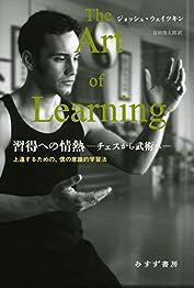 習得への情熱―チェスから武術へ―:上達するための、僕の意識的学習法の書影