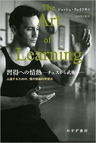 習得への情熱—チェスから武術へ—:上達するための、僕の意識的学習法 の商品写真