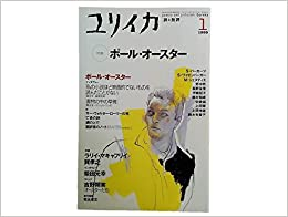 Book's Cover of ユリイカ1999年1月号 特集=ポール・オースター (日本語) ムック – 1999/1/1