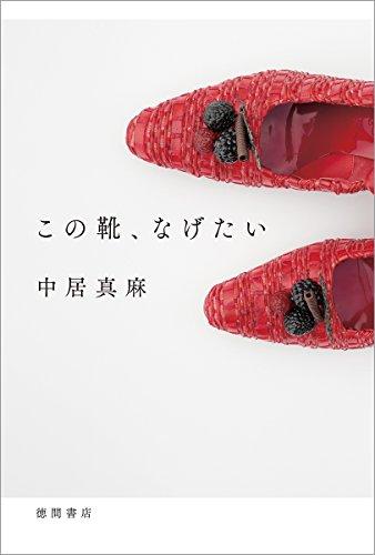 この靴、なげたい (文芸書)