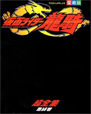 仮面ライダー龍騎超全集 最終巻 愛蔵版 てれびくんデラックス
