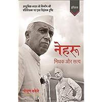 Nehru Mithak Aur Satya