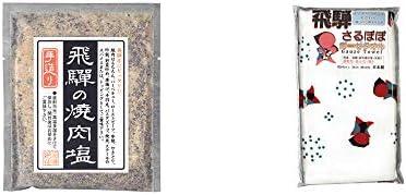 [2点セット] 手造り 飛騨の焼肉塩(80g)・飛騨さるぼぼ ガーゼタオル
