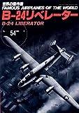 Bー24リベレーター (世界の傑作機)