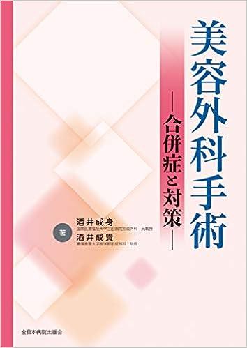 Book's Cover of 美容外科手術―合併症と対策― (日本語) 単行本 – 2020/4/13