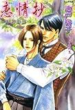 Lovesickness Extract - Showa Kidan (light green Novel) (2006) ISBN: 4059040134 [Japanese Import]