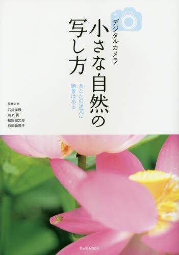 デジタルカメラ小さな自然の写し方 (玄光社MOOK)