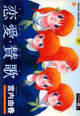 恋愛賛歌 (TENMAコミックス)