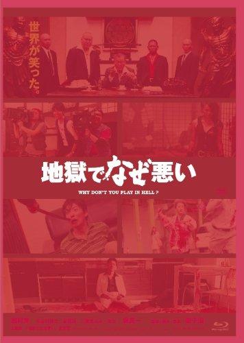 Japanese Movie - Why Don't You Play In Hell? (Jigoku De Naze Warui) Collector's Edition [Japan BD] KIXF-90199