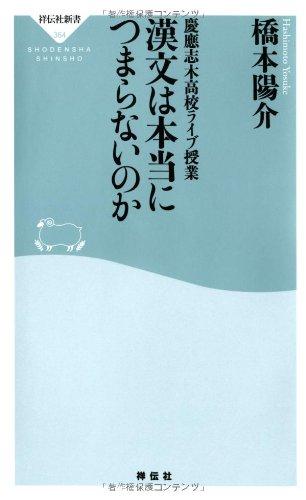 慶應志木高校ライブ授業 漢文は本当につまらないのか(祥伝社新書)