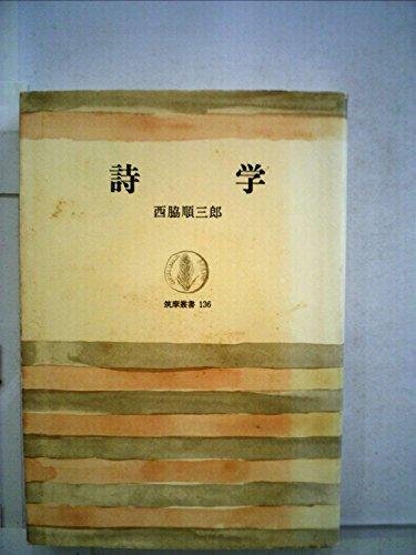 詩学 (1969年) (筑摩叢書)