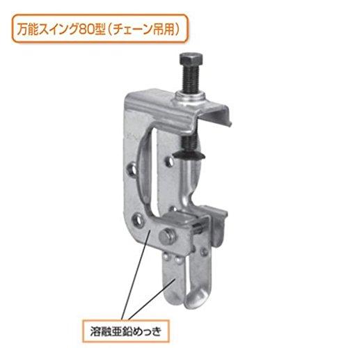 KS万能スイング 80型(チェーン吊用) 1302450 (10個入) 国元商会 B01FUG05DA
