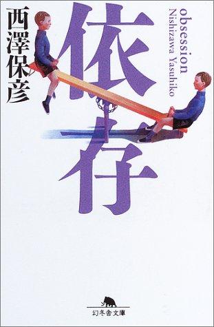 依存 (幻冬舎文庫)