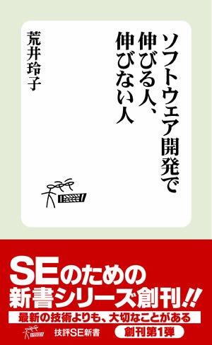 ソフトウェア開発 で伸びる人、伸びない人 (技評SE新書002)