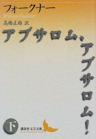 アブサロム、アブサロム!(下) (講談社文芸文庫)