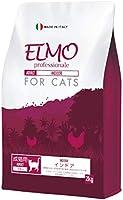 エルモ プロフェッショナーレ プレミアムフード キャットフード インドア 2kg 室内飼い猫用 高バランス栄養食 運動量の少な目な猫に