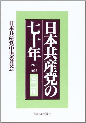 日本共産党の七十年全3冊
