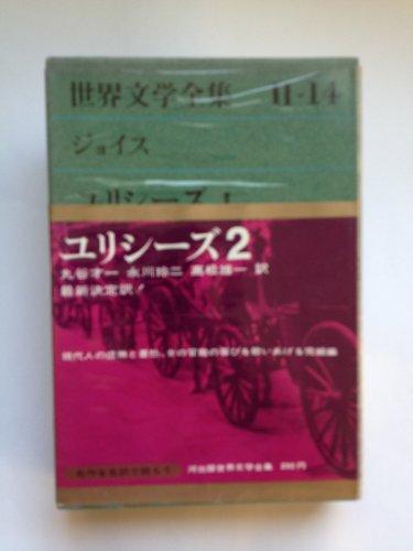 ジェイムズ・ジョイス 【 ユリシーズ 2】 (世界文学全集〈第2集 第14〉)