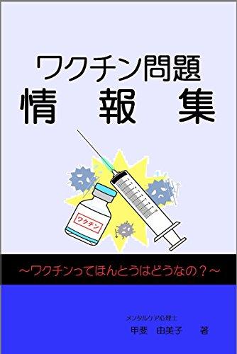 ワクチン問題 情報集: ~ワクチンってほんとうはどうなの?~