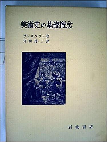 美術史の基礎概念―近世美術に於ける様式発展の問題 (1950年)