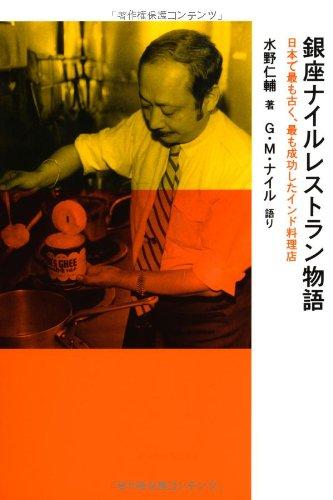 銀座ナイルレストラン物語 日本で最も古く、最も成功したインド料理店 (P-Vine Books)