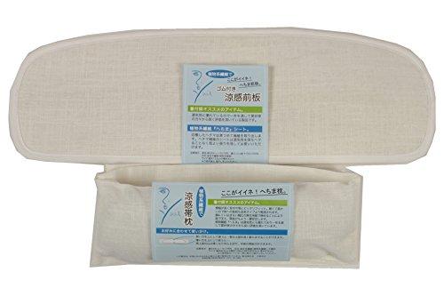 へちま帯枕&前板セット ひふ美 涼感