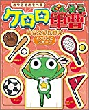 Sports 4 Keroro picture book play Sgt Contact (2005) ISBN: 4048539167 [Japanese Import]
