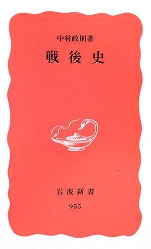 戦後史 (岩波新書 新赤版 (955))