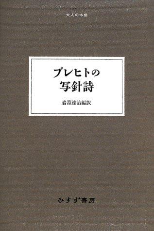 ブレヒトの写針詩 (大人の本棚)