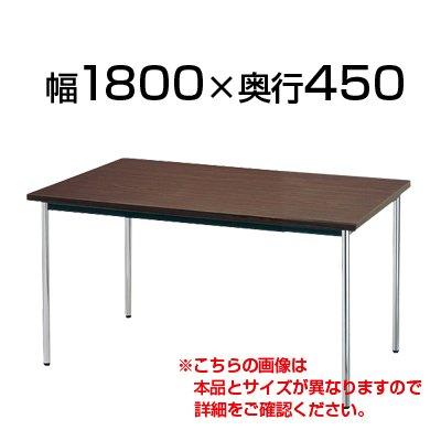 ニシキ工業 会議用テーブル 棚無 共巻 幅1800×奥行450mm AK-1845TM 角型 ニューグレー B0739NYWZVニューグレー