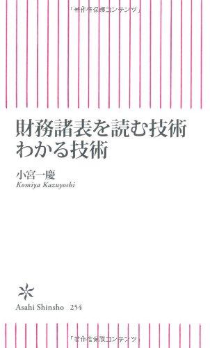 財務諸表を読む技術 わかる技術 (朝日新書)