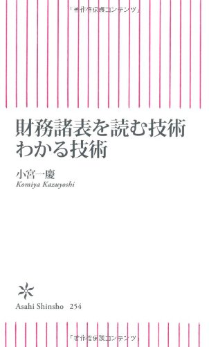 Download Read the financial statements technology can be seen technology (Asahi Shinsho) (2010) ISBN: 4022733543 [Japanese Import] pdf