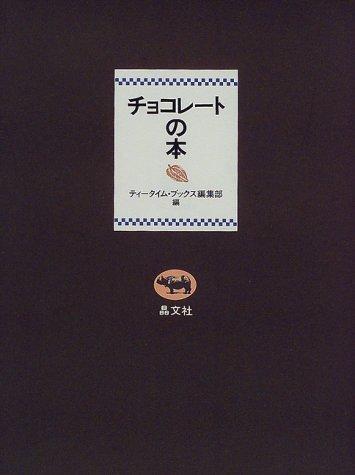 チョコレートの本 (ティータイム・ブックス)