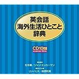 CD 英会話海外生活ひとこと辞典CD (<CD>)