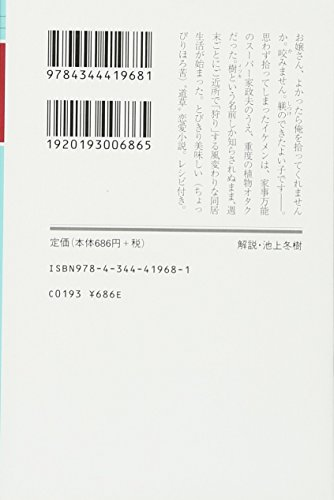 Shokubutsu Zukan in Japanese