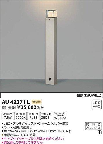 コイズミ照明 ガーデンライトウォームシルバー AU42271L B00Z51E58M 12220 地上高747mm ウォームシルバー ウォームシルバー 地上高747mm