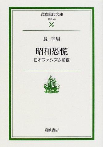 昭和恐慌―日本ファシズム前夜 (岩波現代文書)