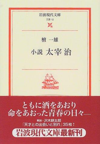 小説 太宰治 (岩波現代文庫)