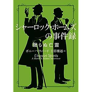 シャーロック・ホームズの事件録 眠らぬ亡霊 (ハーパーBOOKS) [Kindle版]