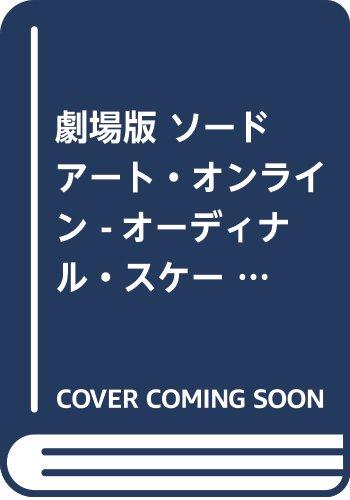劇場版 ソードアート・オンライン -オーディナル・スケール- 2 (電撃コミックスNEXT)