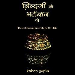 Zindagi Ke Martbaan Se Poetic Reflections from the Jar of LIFE (Hindi)