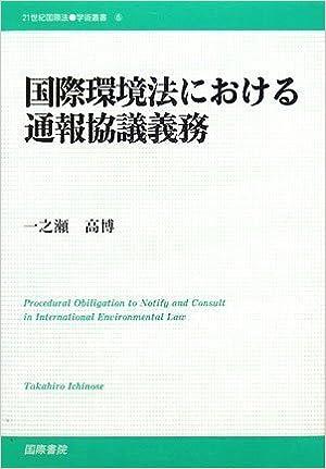 国際環境法における通報協議義務...