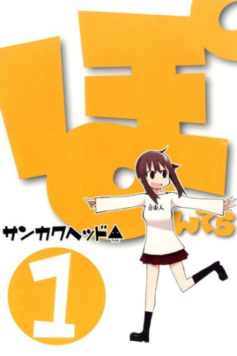 ぽんてら 1 (BLADE COMICS)