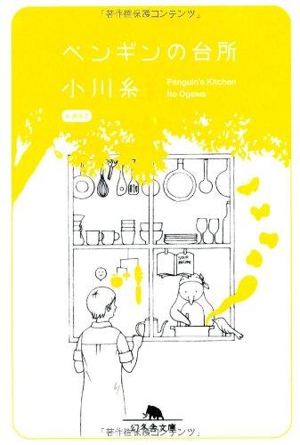 ペンギンの台所 (幻冬舎文庫)