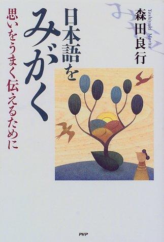 日本語をみがく―思いをうまく伝えるために