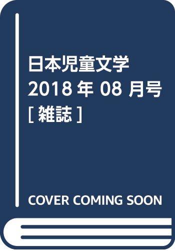 日本児童文学 2018年 08 月号 [雑誌]