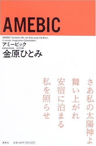 AMEBIC