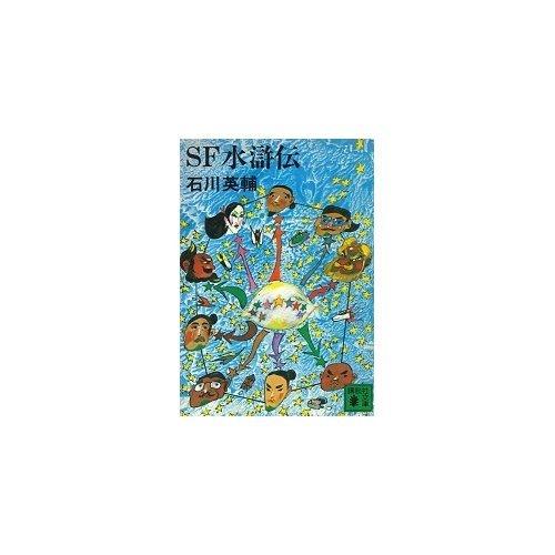 SF水滸伝 (講談社文庫)