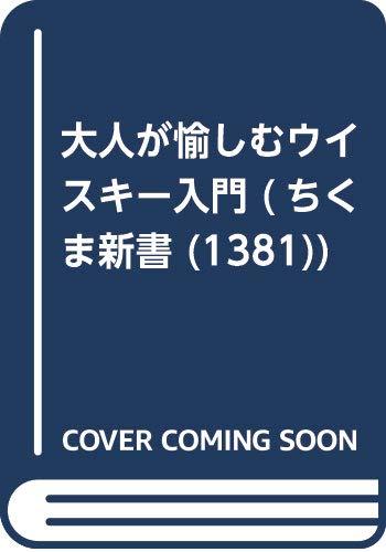 大人が愉しむウイスキー入門 (ちくま新書 (1381))